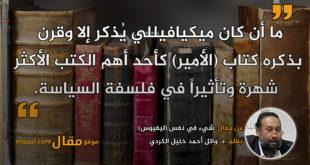 شيء في نفس (ليفيوس)|| بقلم: د. وائل أحمد خليل الكردي || موقع مقال