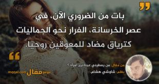 من يعطيني عينا ترى امرأة ؟|| بقلم: شاوشي هشام.|| موقع مقال