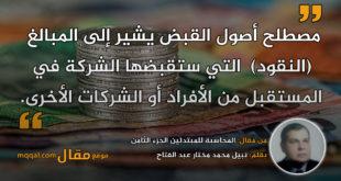 المحاسبة للمبتدئين الجزء الثامن|| بقلم: نبيل محمد مختار عبد الفتاح|| موقع مقال