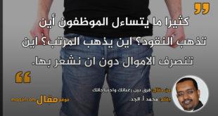 فرق بين رغباتك واحتياجاتك|| بقلم: محمد أ. الجد || موقع مقال