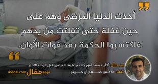 أكثر خمسة أمور يتندم عليها المرضى قبل الوداع الاخير|| بقلم: الدكـتور صـــــالح آل حــــيدر|| موقع مقال