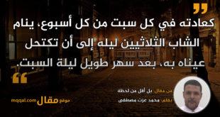 بل أقل من لحظة|| بقلم: محمد عزت مصطفى|| موقع مقال
