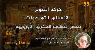 الشغور الأخلاقي على بساط الترف|| بقلم: أحمد محمود القاضي.|| موقع مقال