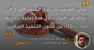 طرق الطعن في قانون التنفيذ العراقي|| بقلم: محمود عبد المناف السعدي|| موقع مقال