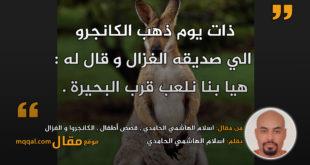 اسلام الهاشمي الحامدي , قصص أطفال , الكانجروا و الغزال|| بقلم: اسلام الهاشمي الحامدي|| موقع مقال