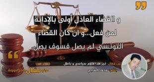 غير هذا فلؤم سياسي و باطل . بقلم: محمد الشابي || موقع مقال