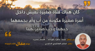 قصة: عاهرة بالوراثة. - #قصة_قصيرة . بقلم: اسلام الهاشمي الحامدي || موقع مقال