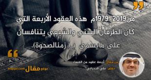 أربعة عقود من الفساد . بقلم: علي البحراني || موقع مقال