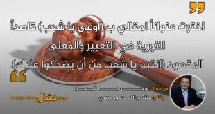 اوعـــــــــــى يــــــــــا شـــعــــب . بقلم: منتصر بالله محمود مرسي . || موقع مقال
