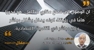 حراكنا أهم ورؤيتنا حُلم . بقلم: إبراهيم جلال أحمد فضلون || موقع مقال