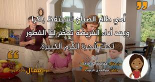 مقايضة مع الدلال ! بقلم: نورالهدى قيبوب . || موقع مقال