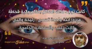 السلطانة زليخة الجامحة ! . بقلم: سامي أبودش || موقع مقال