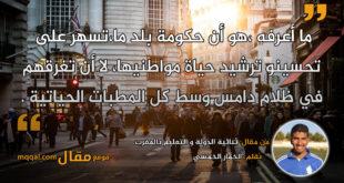 ثنائية الدولة و التعليم بالمغرب. بقلم: الخمار الخمسي || موقع مقال