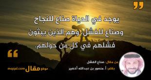 صناع الفشل . بقلم: أ. منصور بن عبدالله أخضير || موقع مقال