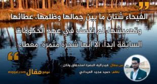 فيدرالية البصرة استحقاق ولكن .. بقلم: حميد مجيد العيداني || موقع مقال