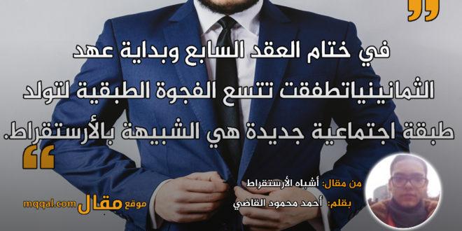 أشباه الأرستقراط . بقلم: أحمد محمود القاضي || موقع مقال