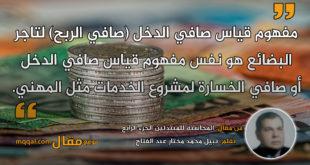 المحاسبة للمبتدئين الجزء الرابع . بقلم: نبيل محمد مختار عبد الفتاح . || موقع مقال