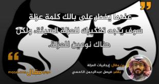 إيجابيات العزلة . بقلم: فيصل عبدالرحمن الكعسي . || موقع مقال
