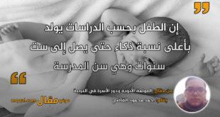 العولمة الأبوية ودور الأسرة في التربية . بقلم: أحمد محمود القاضي || موقع مقال