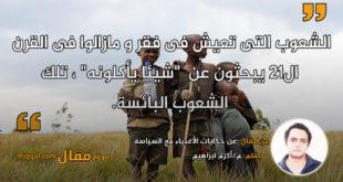 عن حكايات الأغبياء مع السياسة . بقلم: م/أكرم ابراهيم . || موقع مقال