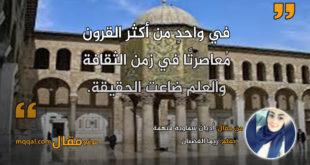 أديانُ سماوية متهمة . بقلم: ريما الغضبان || موقع مقال