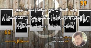 رُهاب السؤال . بقلم: شاوشي هشام || موقع مقال