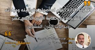 الإدارة الحديثة نشأة و شخصيات. بقلم: فرحان حسن الشمري || موقع مقال