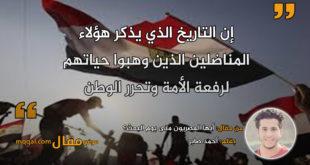 أيها المصريون متى يوم البعث؟ بقلم: أحمد صابر || موقع مقال