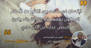 الفرق بين الرؤيا والحلم . بقلم: عبدالله محمد علي    موقع مقال