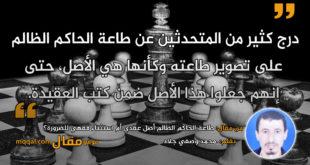 طاعة الحاكم الظالم أصل عقدي أم استثناء فقهي للضرورة؟ بقلم: محمد وصفي جلاد || موقع مقال