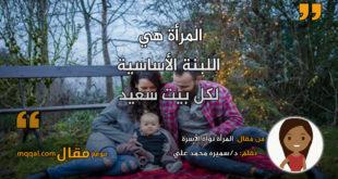 المرأة نواة الأسرة . بقلم: د/سميره محمد علي || موقع مقال