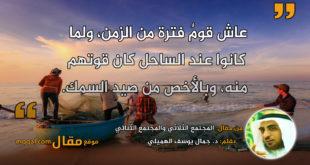 المجتمع الثلاثي والمجتمع الثنائي. بقلم: د. جمال يوسف الهميلي || موقع مقال