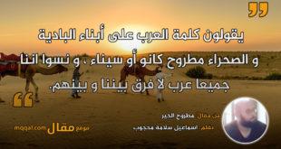 مطروح الخير . بقلم: اسماعيل سلامة محجوب || موقع مقال