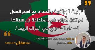 انتفاضة الجزائر وصِدام المُسمَيات . بقلم: وليد طيبي || موقع مقال