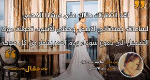 سأعود بعد قليل . بقلم: ريم الأتاسي . || موقع مقال