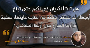 ظاهرة احتضارالدين بين التفسير العلمي والرأي الديني . بقلم: زهراء منصور || موقع مقال