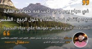 اسلام الهاشمي الحامدي , قصص اطفال , اللهم اضرب الظالمين . بقلم: اسلام الهاشمي الحامدي || موقع مقال