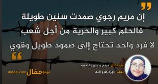 مريم رجوي والصمود   بقلم: نورة طاع الله   موقع مقال