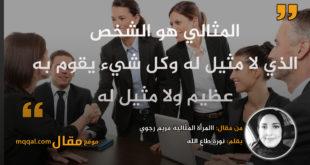 المرأة المثالية مريم رجوي || بقلم: نورة طاع الله|| موقع مقال