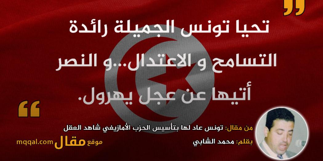 تونس عاد لها بتأسيس الحزب الأمازيغي شاهد العقل|| بقلم: محمد الشابي|| موقع مقال