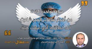 (ساعة خطر)- (هبة)- (ساعة في وحدة العناية المركزة) بقلم: أشرف أحمد سلامة العدوان || موقع مقال