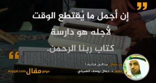 مجالس قرآنية 1|| بقلم: د. جمال يوسف الهميلي|| موقع مقال