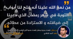 شهداء مجزرة رمضان شهداء ضحوا لأجل العلم و الأخلاق الحميدة|| بقلم: احمد الخالدي|| موقع مقال