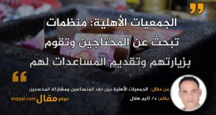 الجمعيات الأهلية بين نقد المتسكعين ومشاركة المحسنين|| بقلم: د/ اكرم هلال|| موقع مقال