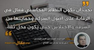 المحاسبة للمبتدئين الجزء السادس|| بقلم: نبيل محمد مختار عبد الفتاح|| موقع مقال4
