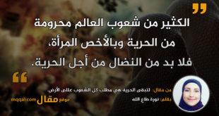 معلمة الصغير وقائدة الكبير مريم رجوي|| بقلم: نورة طاع الله|| موقع مقال