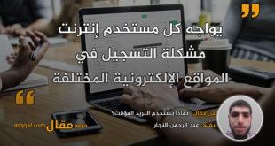 بماذا يستخدم البريد المؤقت؟|| بقلم: عبد الرحمن النجار|| موقع مقال