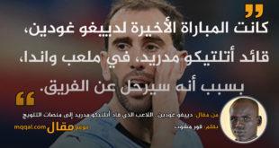 دييغو غودين.. اللاعب الذي قاد أتلتيكو مدريد إلى منصات التتويج|| بقلم: قور مشوب|| موقع مقال