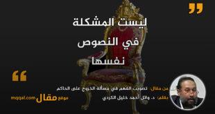 تصويب الفهم في مسألة الخروج على الحاكم|| بقلم: د. وائل أحمد خليل الكردي|| موقع مقال