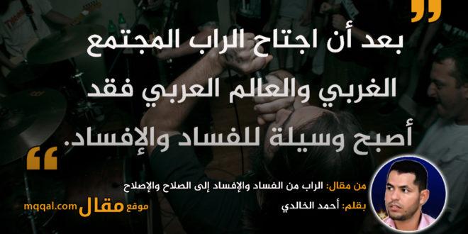الراب من الفساد والإفساد إلى الصلاح والإصلاح || بقلم: احمد الخالدي|| موقع مقال